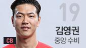 19번 김영권 선수 중앙 수비