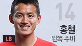14번 홍철 선수 왼쪽 수비