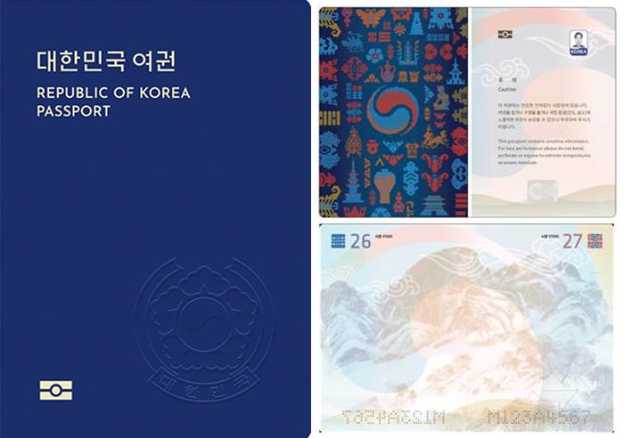 한국 여권 (B안) 표지와 속지