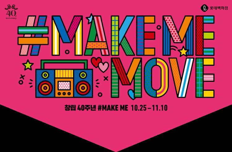 창립 40주년 #MAKE ME 10.25 ~ 11.10