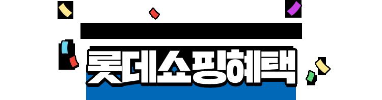 특별할인으로 선물사공(40) 혜택받공! 롯데쇼핑혜택