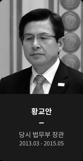 황교안 당시 법무부 장관
