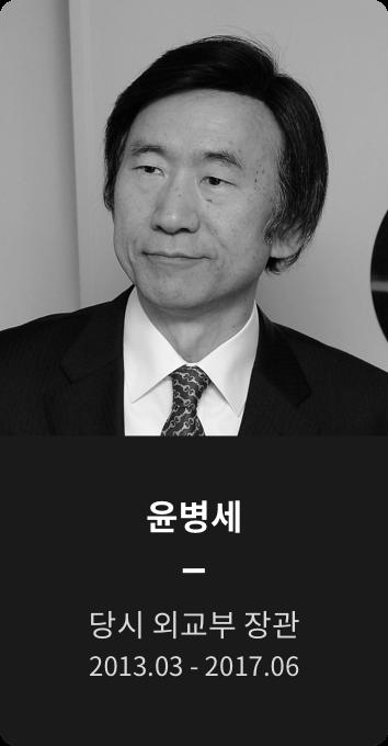 윤병세 당시 외교부 장관