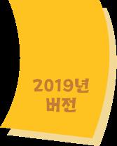 2019년 버전