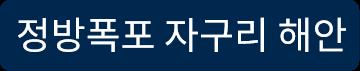정방폭포 자구리 해안
